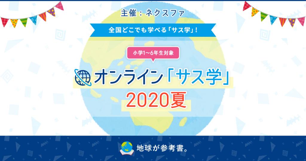 オンライン「サス学」2020夏、開講!