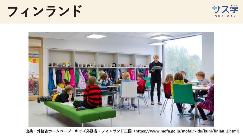 学校③フィンランド